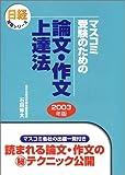マスコミ受験のための論文・作文上達法〈2003年版〉 (日経就職シリーズ)