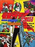 仮面ライダー11戦記―時空英雄仮面ライダー 宇宙の11仮面ライダー銀河大戦