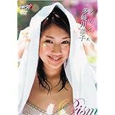 多岐川華子 プリズム [DVD]