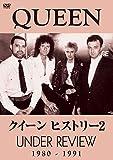 クイーン ヒストリー2 1980-1991 [DVD]