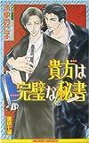 貴方は完璧な秘書(セクレタリー) / ふゆの 仁子 のシリーズ情報を見る