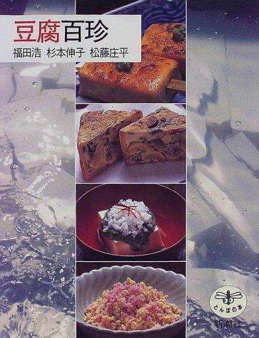 豆腐百珍 (とんぼの本)の詳細を見る