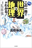 最新版 この一冊で世界の地理がわかる!