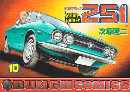 レストアガレージ251 10 (BUNCH COMICS)の詳細を見る