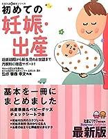 初めての妊娠・出産―妊娠初期から新生児のお世話まで月数別に徹底サポート! (たまひよ新基本シリーズ)