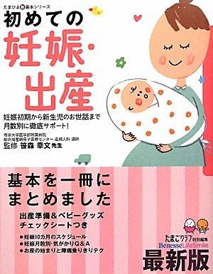 初めての妊娠・出産—妊娠初期から新生児のお世話まで月数別に徹底サポート! (たまひよ新基本シリーズ)
