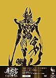 牙狼<GARO>10周年記念 魔界ノ宴-GARO FES.-[DVD]