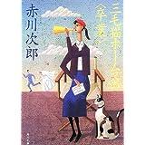 三毛猫ホームズの<卒業> (角川文庫)