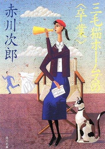 三毛猫ホームズの<卒業> (角川文庫)の詳細を見る