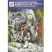 キャッスルヴァニア 白夜の協奏曲 公式完全ガイド (KONAMI OFFICIAL GUIDE公式ガイドシリーズ)