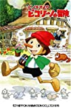 ピコリーノの冒険のアニメ画像