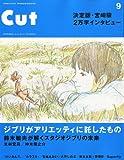 Cut (カット) 2010年 09月号 [雑誌]