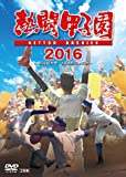 野球 熱闘甲子園 2016 DVD[PCBE-54619][DV...