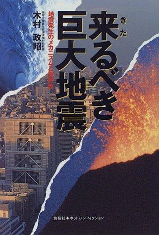 来るべき巨大地震―地震発生のメカニズムと規則性 (ホット・ノンフィクション)