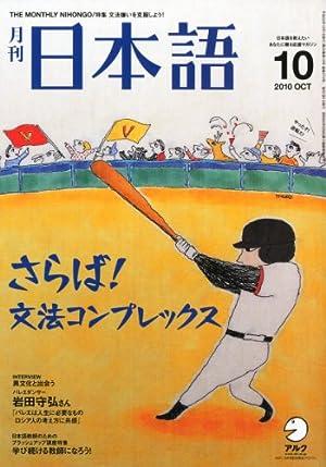 月刊 日本語 2010年 10月号 [雑誌]