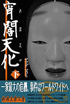 [ヤマダ マコト]の宵闇天化・下 (新潟文楽工房)