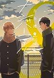 コミックス / 古矢 渚 のシリーズ情報を見る