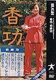 香功ー初級ー [DVD]
