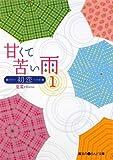 甘くて苦い雨―初恋〈1〉 (魔法のiらんど文庫)