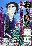 お~い!竜馬 8 (My First WIDE)