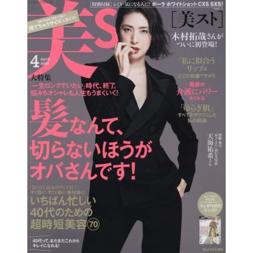 持てちゃうサイズ美ST(ビスト) 2018年 04月号 [雑誌]: 美ST(ビスト) 増刊