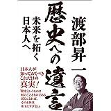 渡部昇一 歴史への遺言