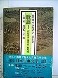 鑑賞日本古典文学〈第4巻〉歌謡 (1975年)