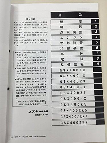 スズキ(SUZUKI) GSX400 インパルス400/Impulse(GK79A/GK7CA) サービスマニュアル/整備書 S0040-25740
