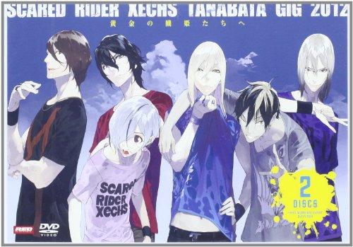 スカーレッドライダーゼクス TANABATA GIG 2012 黄金の織姫たちへ [DVD]の詳細を見る