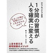 1分間の習慣が人を確実に変える【エッセンシャル版】 (BUYMA Books)