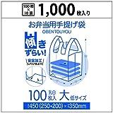 傾きづらいお弁当袋大サイズ【乳白】【1,000枚入り】0.014mm厚【Bedwin Mart】