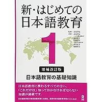 増補改訂版 新・はじめての日本語教育1 日本語教育の基礎知識 Shin Hajimete no Nihongo Kyouiku 1 [Enlarged and revised edition] Nihongo Kyouiku no Kiso Chishiki