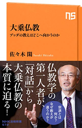 大乗仏教 ブッダの教えはどこへ向かうのか (NHK出版新書)