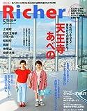 Richer (リシェ) 2014年 05月号 [雑誌] 画像