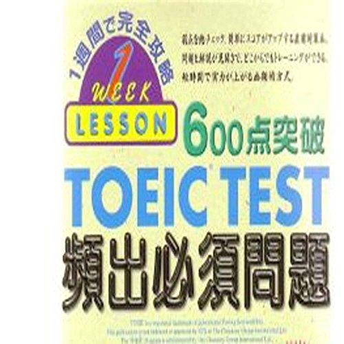 マツキーの600点突破 TOEIC TEST 頻出必須問題―1週間で完全攻略