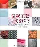 伝統工芸ってなに?―見る・知る・楽しむガイドブック