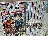 明治メランコリア コミック 1-7巻セット (BE LOVE KC)