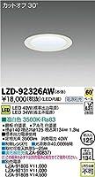 DAIKO LEDダウンライト LZ3C COBタイプ CDM-TP70W相当 埋込穴φ125mm 配光角60° 制御レンズ付 電源別売 温白色タイプ ホワイト LZD-92326AW