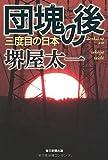 「団塊の後 三度目の日本」販売ページヘ