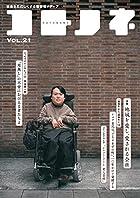 コトノネ vol.21