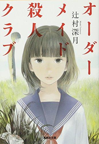 オーダーメイド殺人クラブ (集英社文庫)