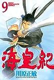 海皇紀(9) (月刊少年マガジンコミックス)