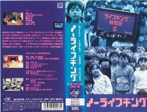 ノーライフキング [VHS]