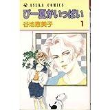ぴー夏がいっぱい / 谷地 恵美子 のシリーズ情報を見る