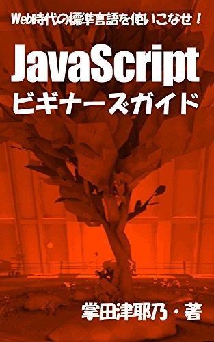 JavaScriptビギナーズガイド: Web時代の標準言語を使いこなせ! PRIMERシリーズ (libroブックス)の詳細を見る