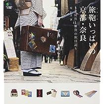 旅鞄いっぱいの京都・奈良 ~文房具と雑貨の旅日記~