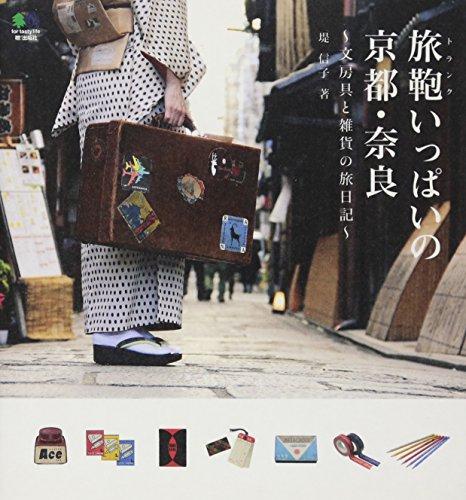 旅鞄いっぱいの京都・奈良 ~文房具と雑貨の旅日記~の詳細を見る