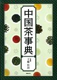 中国茶事典