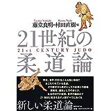 21世紀の柔道論