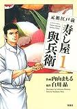 元祖江戸前寿し屋與兵衛 1 (アクションコミックス)